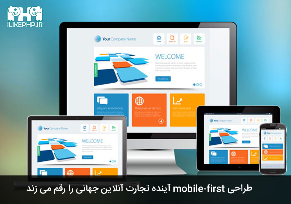طراحی mobile friendly