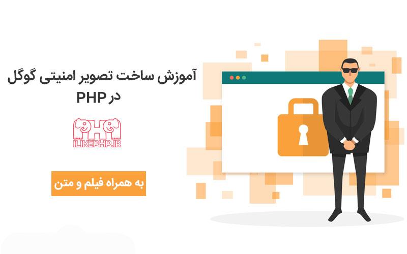آموزش ساخت تصویر امنیتی گوگل درPHP